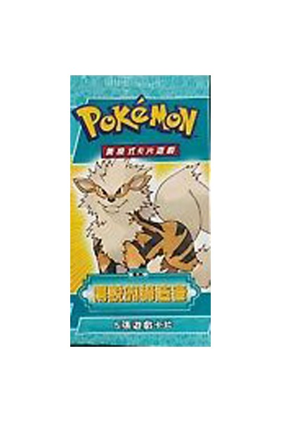 Chinese EX Legend Maker Pack - Arcanine